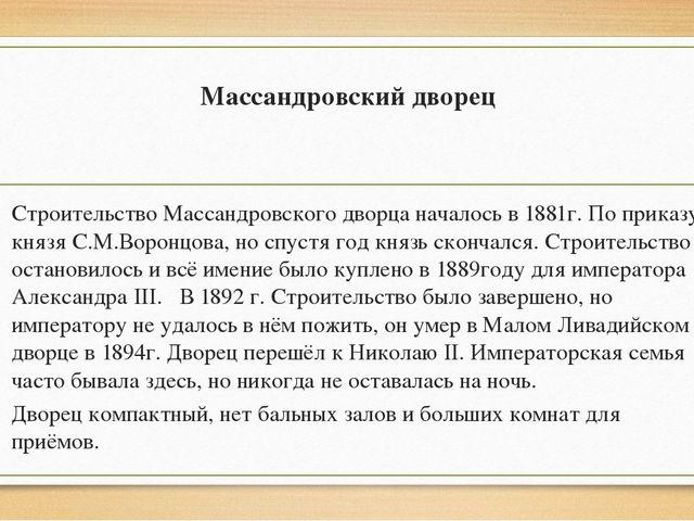 Массандровский дворец Строительство Массандровского дворца началось в 1881г....