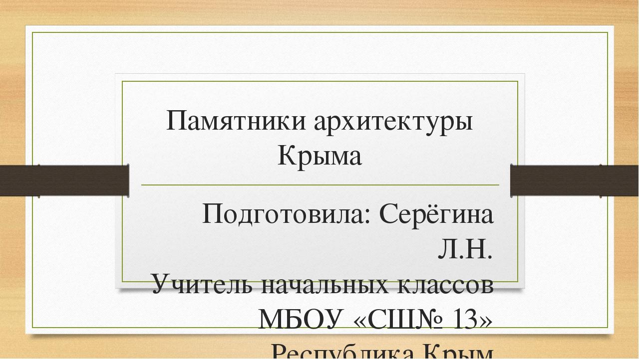 Памятники архитектуры Крыма Подготовила: Серёгина Л.Н. Учитель начальных клас...