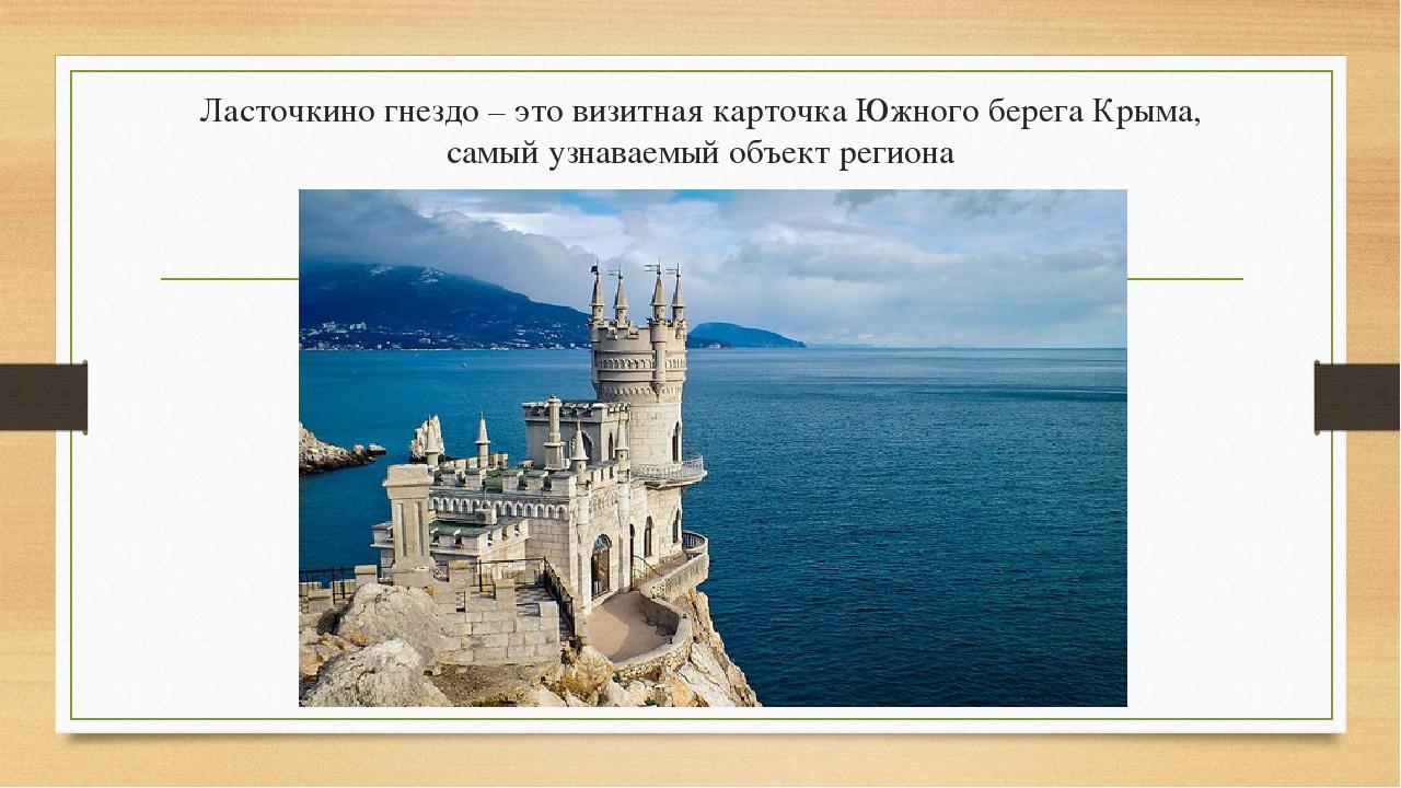 Ласточкино гнездо – это визитная карточка Южного берега Крыма, самый узнаваем...