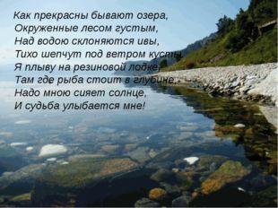 Как прекрасны бывают озера, Окруженные лесом густым, Над водою склоняются ив