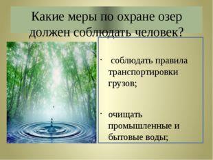 Какие меры по охране озер должен соблюдать человек? соблюдать правила транспо