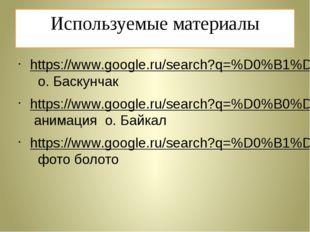 Используемые материалы https://www.google.ru/search?q=%D0%B1%D0%B0%D1%81%D0%B