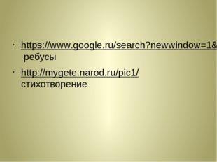 https://www.google.ru/search?newwindow=1&biw=1366&bih=645&tbm=isch&sa=1&q=%D