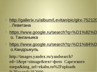 http://gallerix.ru/album/Levitan/pic/glrx-752120971 репродукция и.и. Левитан