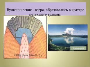 Вулканические - озера, образовались в кратере потухшего вулкана Кроноцкое