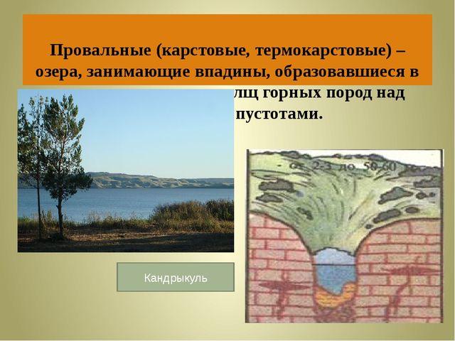 Провальные (карстовые, термокарстовые) – озера, занимающие впадины, образова...