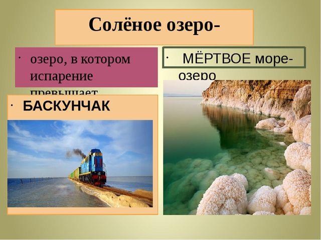 Солёное озеро- озеро, в котором испарение превышает количество выпавших осадк...