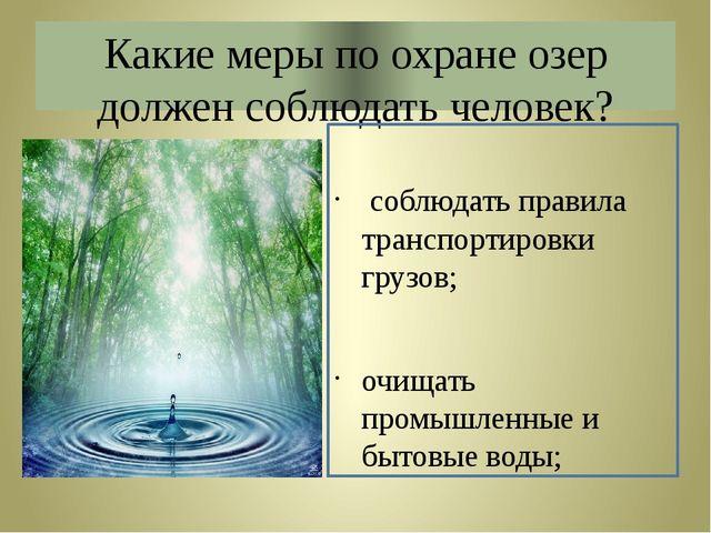 Какие меры по охране озер должен соблюдать человек? соблюдать правила транспо...