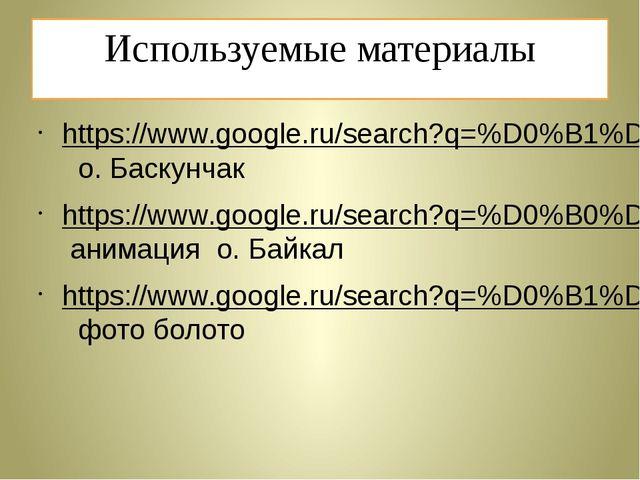 Используемые материалы https://www.google.ru/search?q=%D0%B1%D0%B0%D1%81%D0%B...