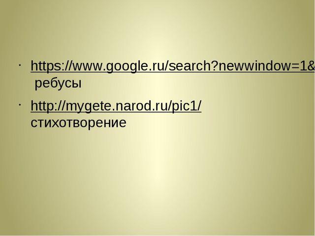 https://www.google.ru/search?newwindow=1&biw=1366&bih=645&tbm=isch&sa=1&q=%D...