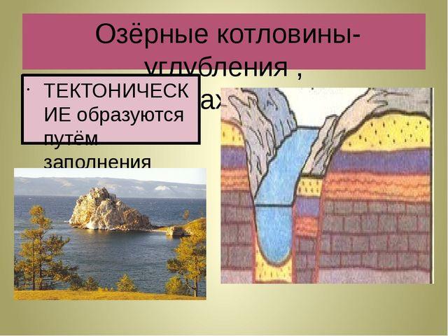 Озёрные котловины-углубления , в которых находится озёра ТЕКТОНИЧЕСКИЕ образ...