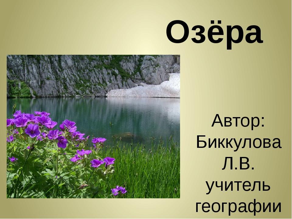 Озёра Автор: Биккулова Л.В. учитель географии МАОУ СОШ №17 г. Белебея Семья: