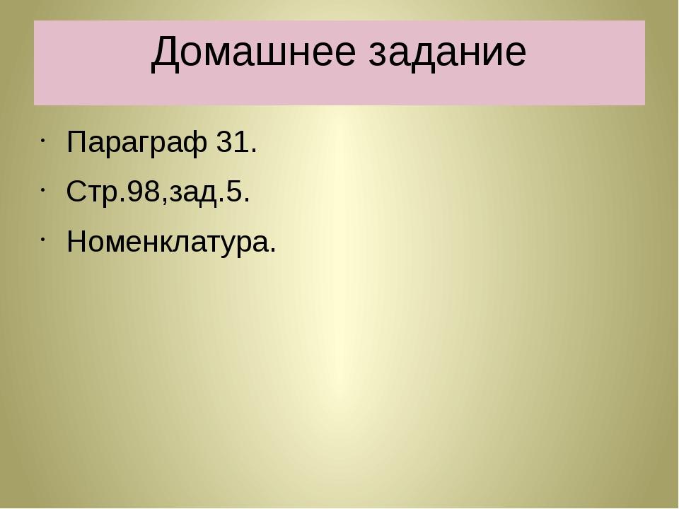 Домашнее задание Параграф 31. Стр.98,зад.5. Номенклатура.