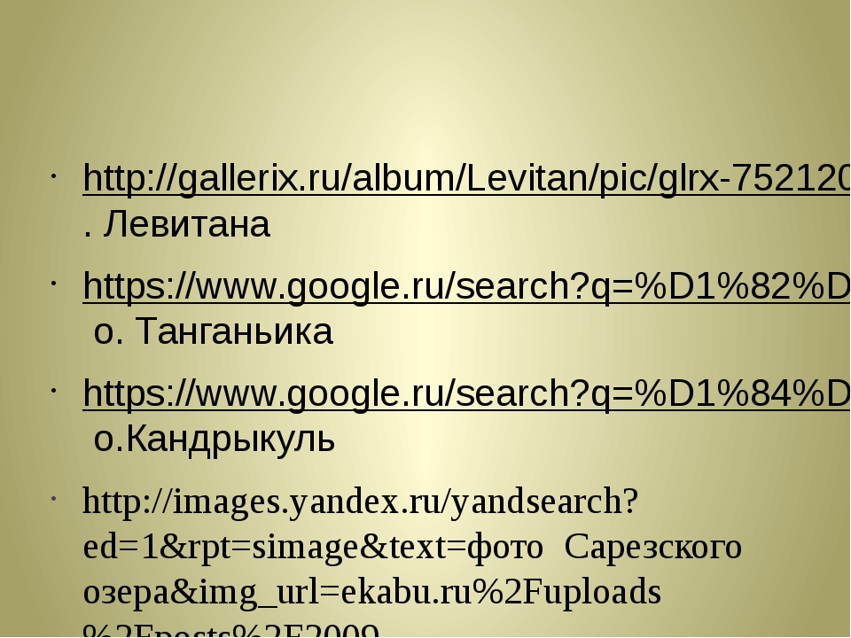 http://gallerix.ru/album/Levitan/pic/glrx-752120971 репродукция и.и. Левитан...