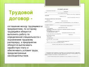 Трудовой договор - соглашение между трудящимся и предприятием, по которому тр