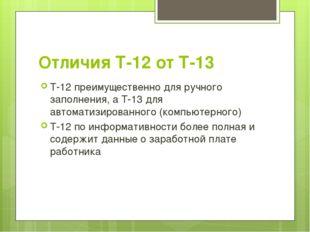 Отличия Т-12 от Т-13 Т-12 преимущественно для ручного заполнения, а Т-13 для