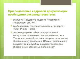 При подготовке кадровой документации необходимо руководствоваться: статьями Т