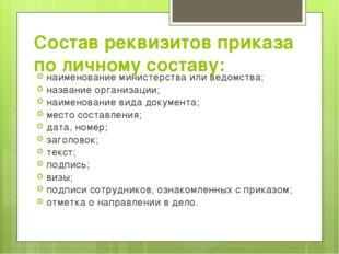 Состав реквизитов приказа по личному составу: наименование министерства или в