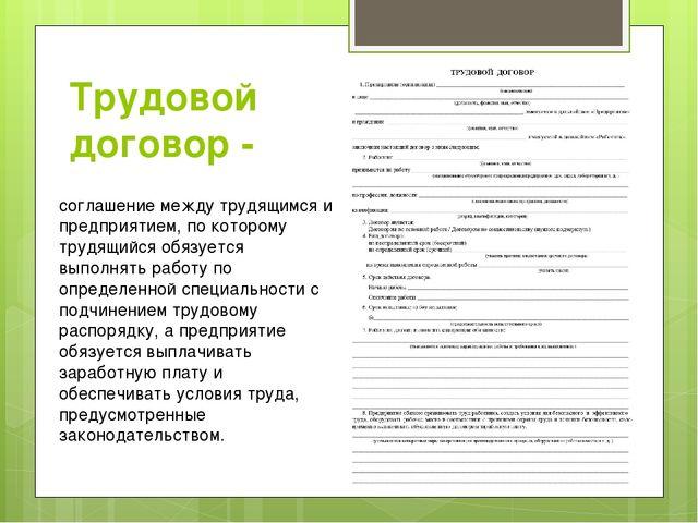 Трудовой договор - соглашение между трудящимся и предприятием, по которому тр...