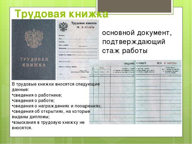 Трудовая книжка основной документ, подтверждающий стаж работы В трудовые книж...