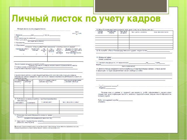Личный листок по учету кадров