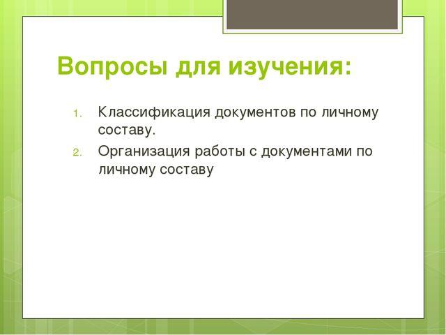 Вопросы для изучения: Классификация документов по личному составу. Организаци...