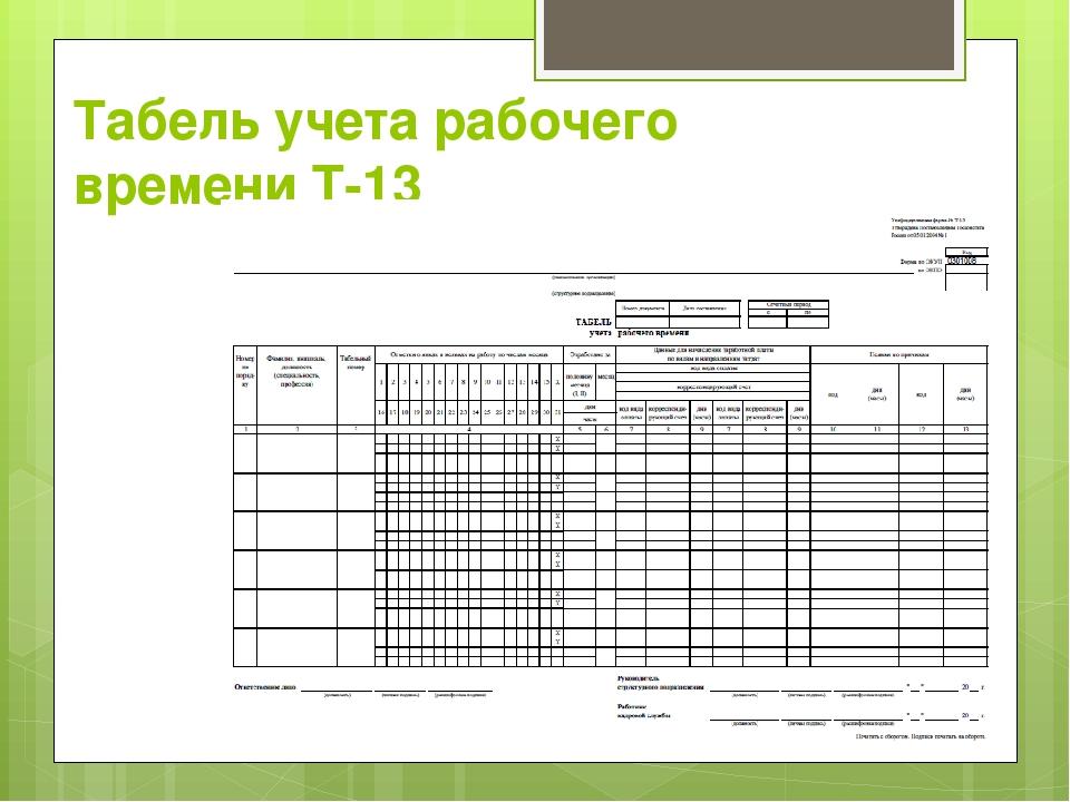 Табель учета рабочего времениТ-13
