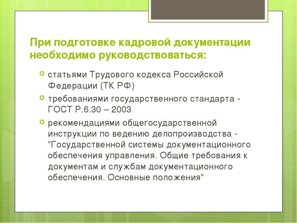 При подготовке кадровой документации необходимо руководствоваться: статьями Т...