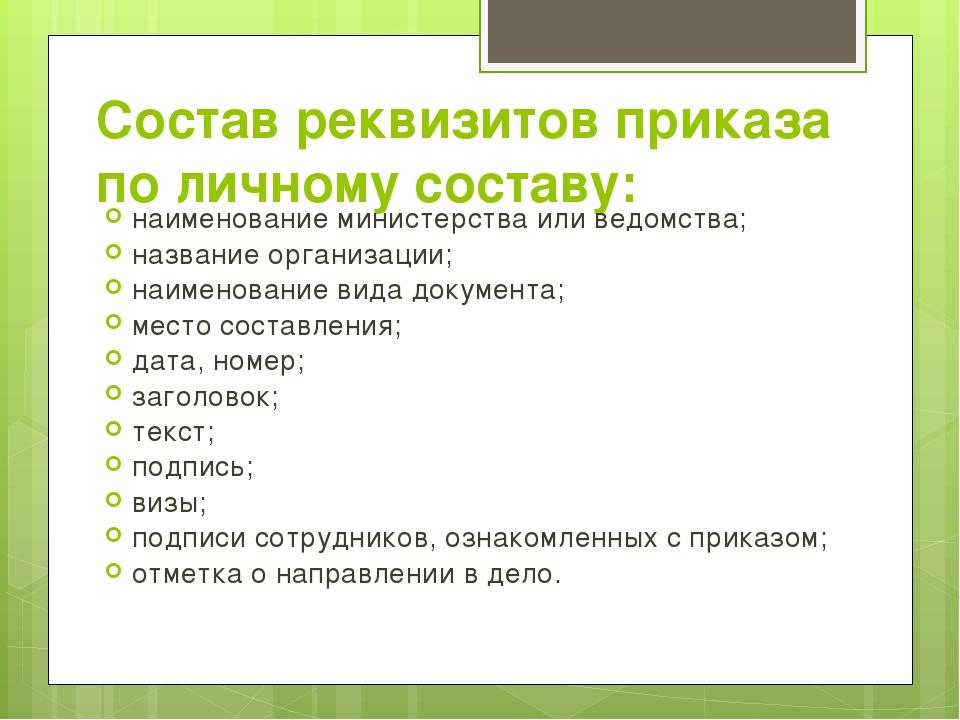 Состав реквизитов приказа по личному составу: наименование министерства или в...