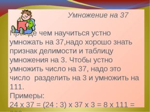 Умножение на 37  Прежде чем научиться устно умножать на 37,надо хорошо знат