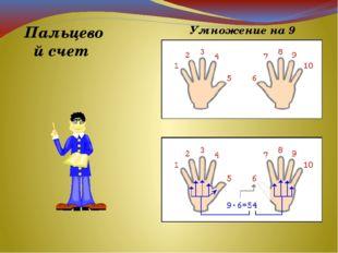 Умножение на 9 Пальцевой счет