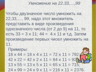 Умножение на 22,33,…,99  Чтобы двузначное число умножить на 22,33,…, 99, на
