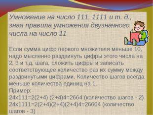 Умножение на число 111, 1111 и т. д., зная правила умножения двузначного числ