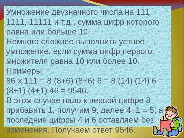Умножение двузначного числа на 111, 1111, 11111 и т.д., сумма цифр которого р...