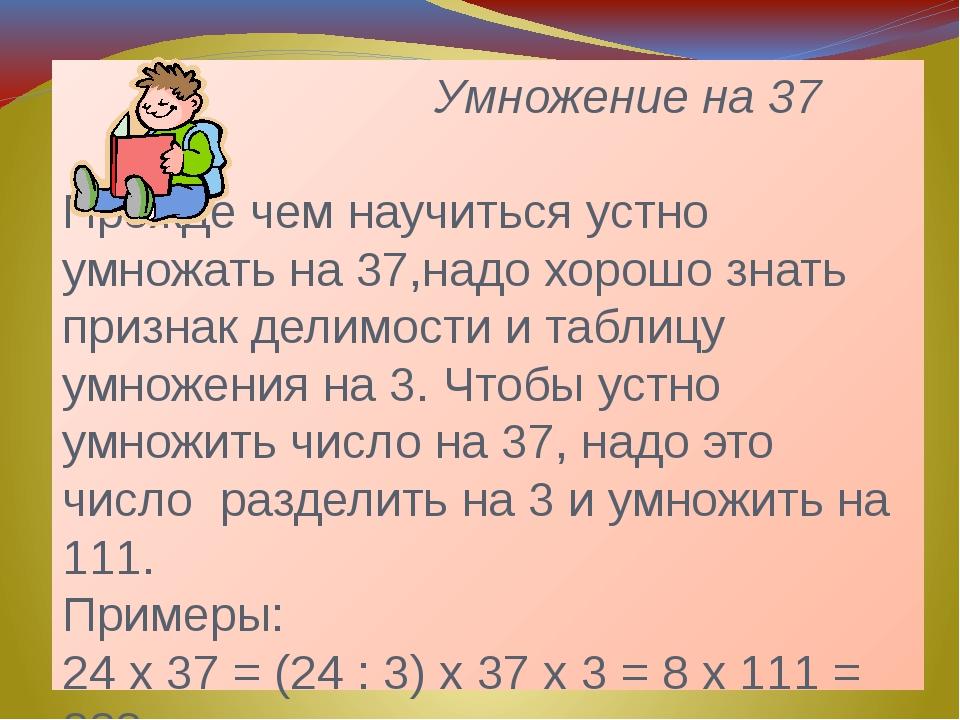 Умножение на 37  Прежде чем научиться устно умножать на 37,надо хорошо знат...