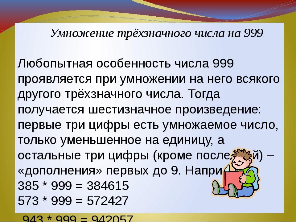 Умножение трёхзначного числа на 999  Любопытная особенность числа 999 прояв...
