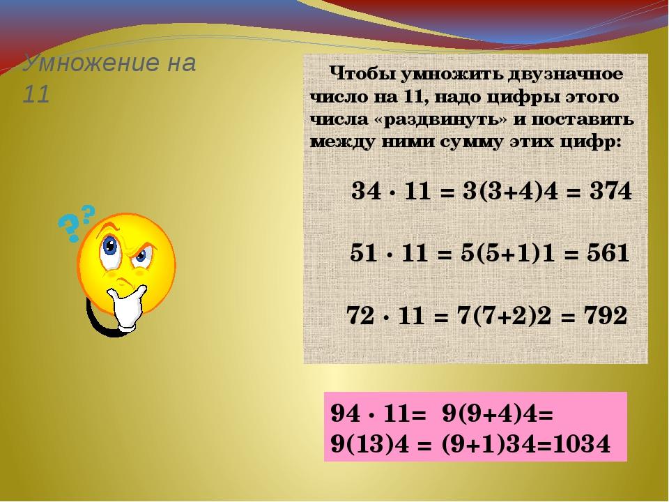 Умножение на 11 Чтобы умножить двузначное число на 11, надо цифры этого числа...