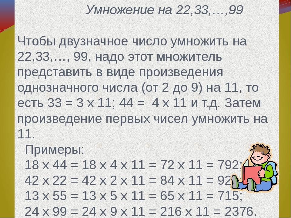 Умножение на 22,33,…,99  Чтобы двузначное число умножить на 22,33,…, 99, на...