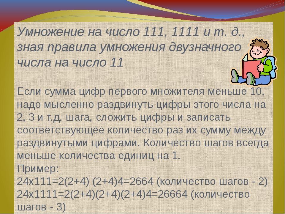 Умножение на число 111, 1111 и т. д., зная правила умножения двузначного числ...