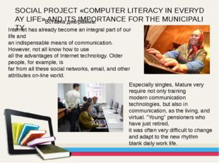 SOCIAL PROJECT «COMPUTER LITERACY IN EVERYDAY LIFE» AND ITS IMPORTANCE FOR TH