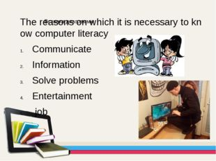 The reasons on which it is necessary to know computer literacy Communicate In