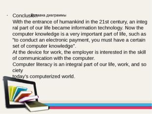Conclusion With the entrance of humankind in the 21st century, an integral pa