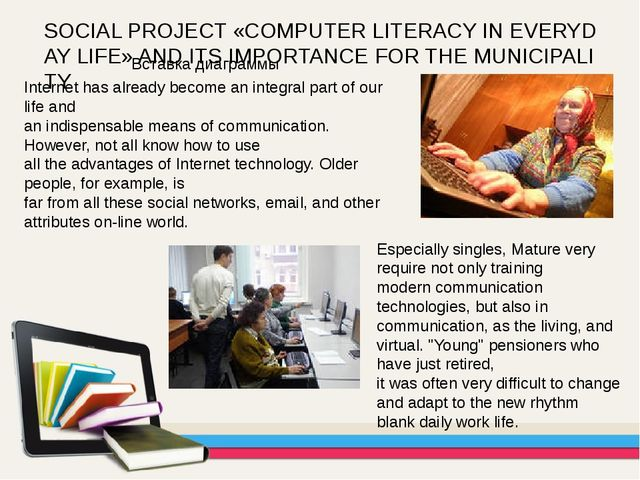 SOCIAL PROJECT «COMPUTER LITERACY IN EVERYDAY LIFE» AND ITS IMPORTANCE FOR TH...