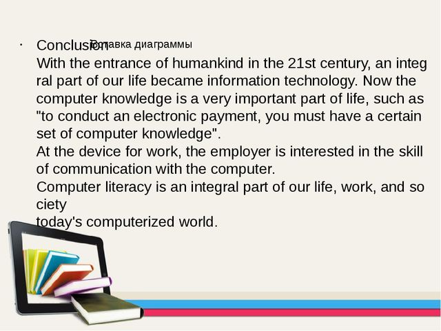 Conclusion With the entrance of humankind in the 21st century, an integral pa...