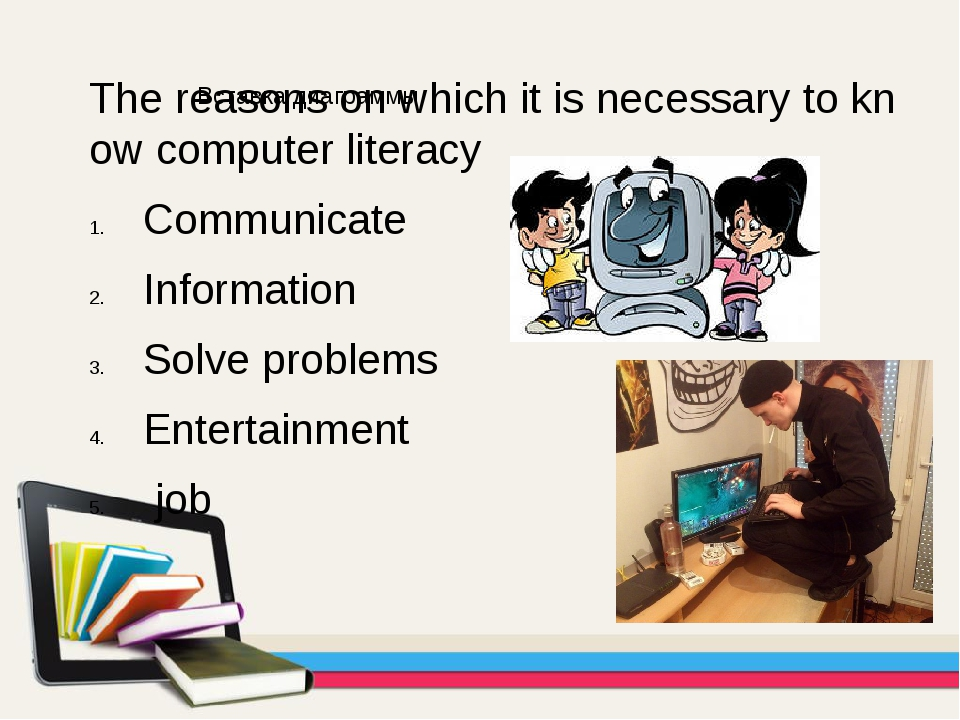 The reasons on which it is necessary to know computer literacy Communicate In...