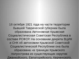 18 октября 1921 года на части территории бывшей Таврической губернии была об