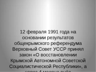 12 февраля 1991 года на основании результатов общекрымского референдума Верх