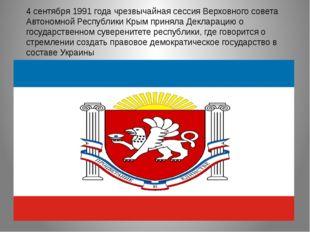 4 сентября 1991 года чрезвычайная сессия Верховного совета Автономной Республ
