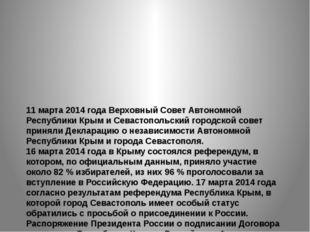 11 марта 2014 года Верховный Совет Автономной Республики Крым и Севастопольс