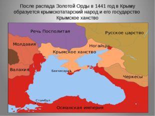 После распада Золотой Орды в 1441 год в Крыму образуется крымскотатарский нар